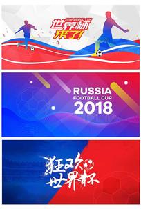 世界杯海报banner