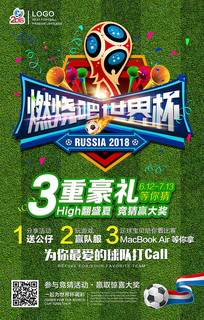 2018世界杯竞猜大奖海报