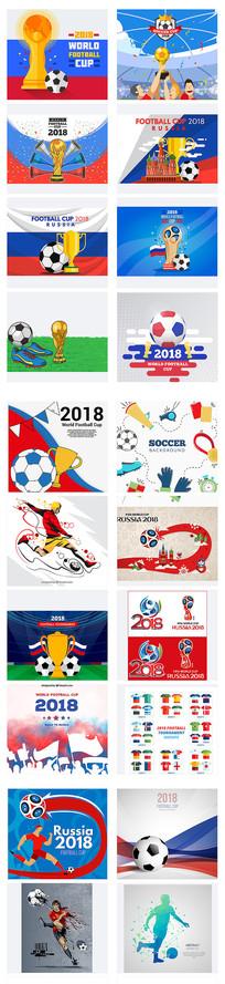 2018俄罗斯世界杯集合