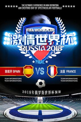 2018俄罗斯世界杯预赛海报