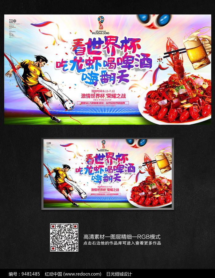 2018世界杯龙虾啤酒海报图片
