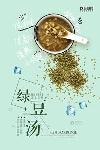 创意冰镇绿豆汤宣传海报