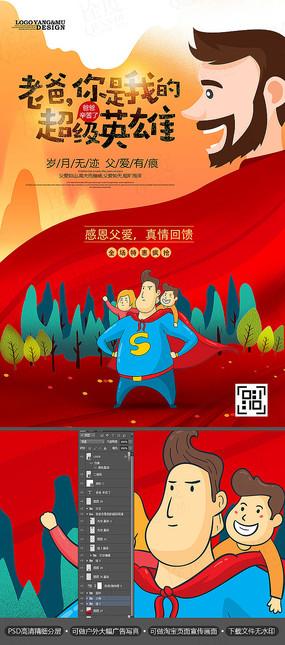 创意插画超级英雄父亲节海报 PSD