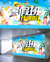 创意时尚暑假班海报