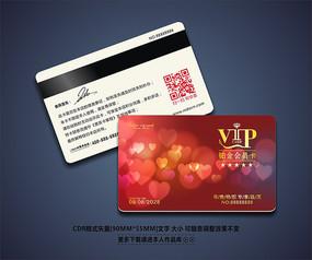 红色心形精品vip卡模板