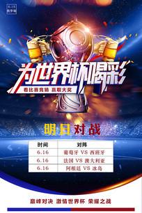 激情世界杯赛程表宣传海报