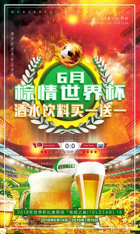 决战世界杯海报设计