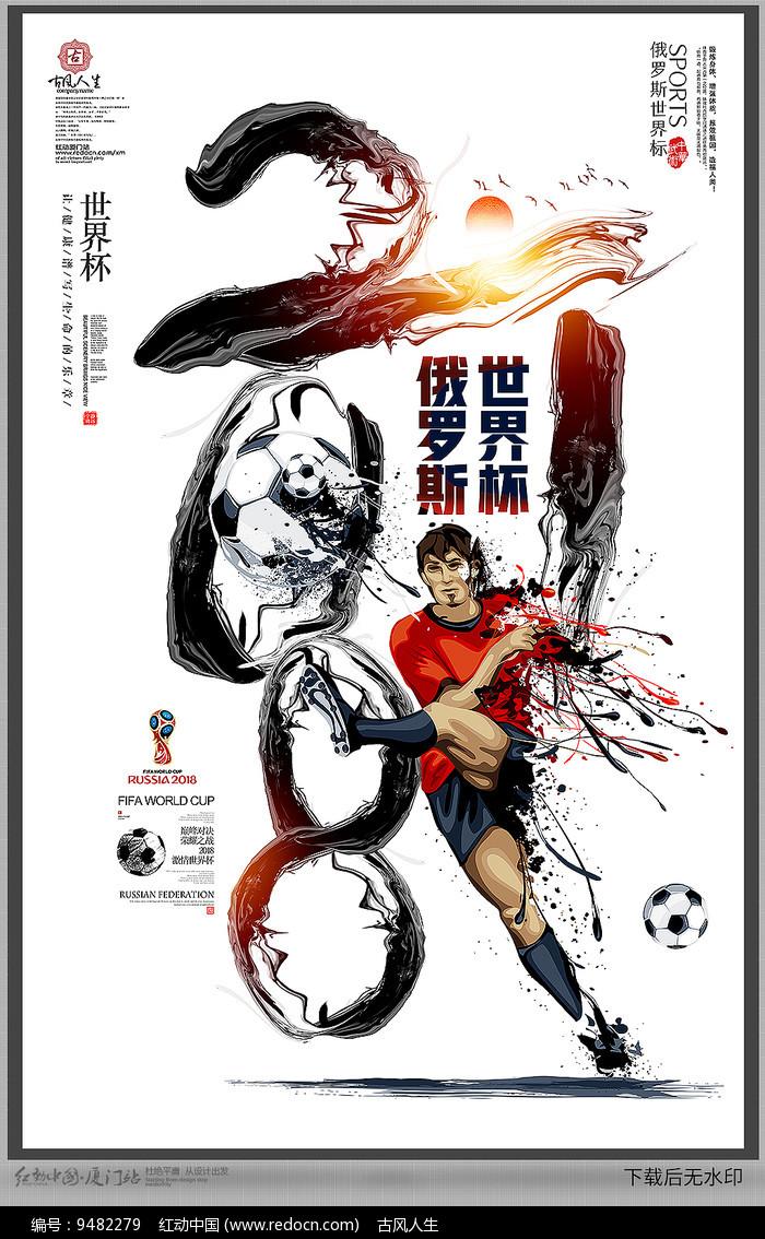水墨2018世界杯海报图片