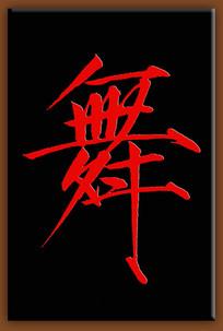 舞字书法字体