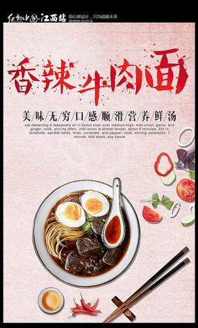 香辣牛肉面海报设计