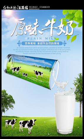原味牛奶海报设计
