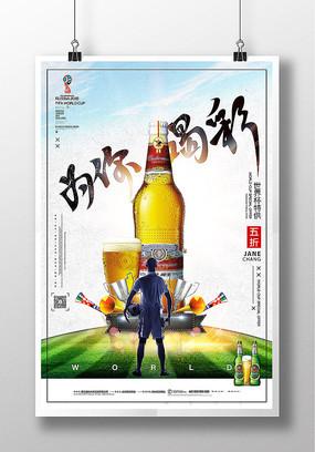 畅饮世界杯啤酒海报