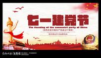 党的生日建党节宣传海报