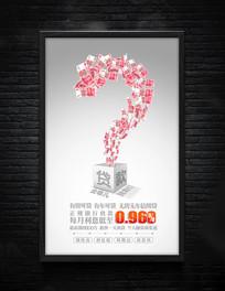 简约大气创意贷款海报模板设计