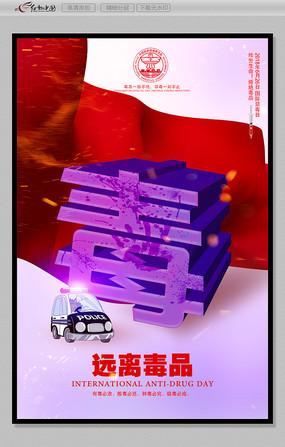 2018国际禁毒日宣传海报