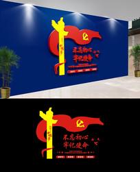 19大文化墙