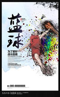 创意水彩篮球宣传海报设计
