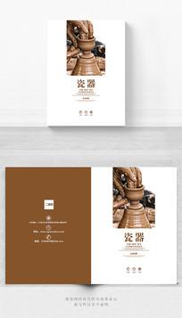 瓷器宣传册封面设计