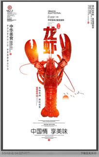 大龙虾海报
