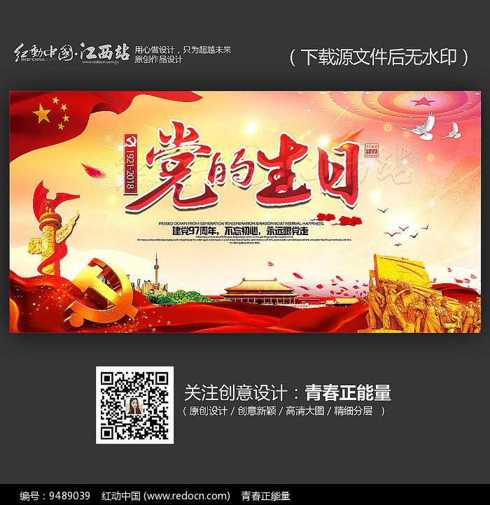 党的生日71建党节宣传海报图片