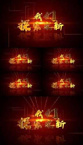大气黄金质感文字宣传AE模板