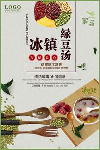 大气简洁绿豆汤宣传海报设计