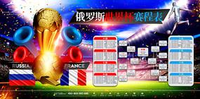 俄罗斯世界杯赛程表展板
