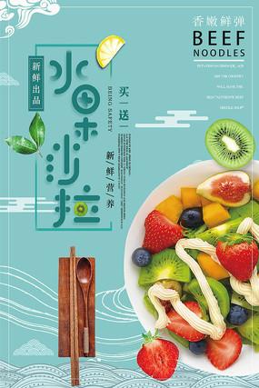 简约水果沙拉宣传海报
