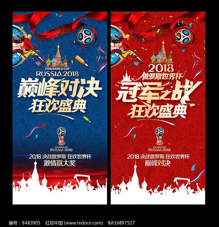 世界杯巅峰对决狂欢盛典海报图片