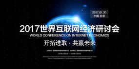 世界互联网经济研讨会背景展板