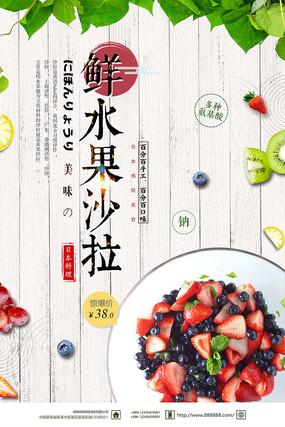 时尚大气水果沙拉海报