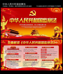中华人民共和国监察法展板