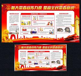 大气禁毒宣传海报