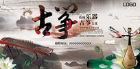 高端中国风古筝海报设计