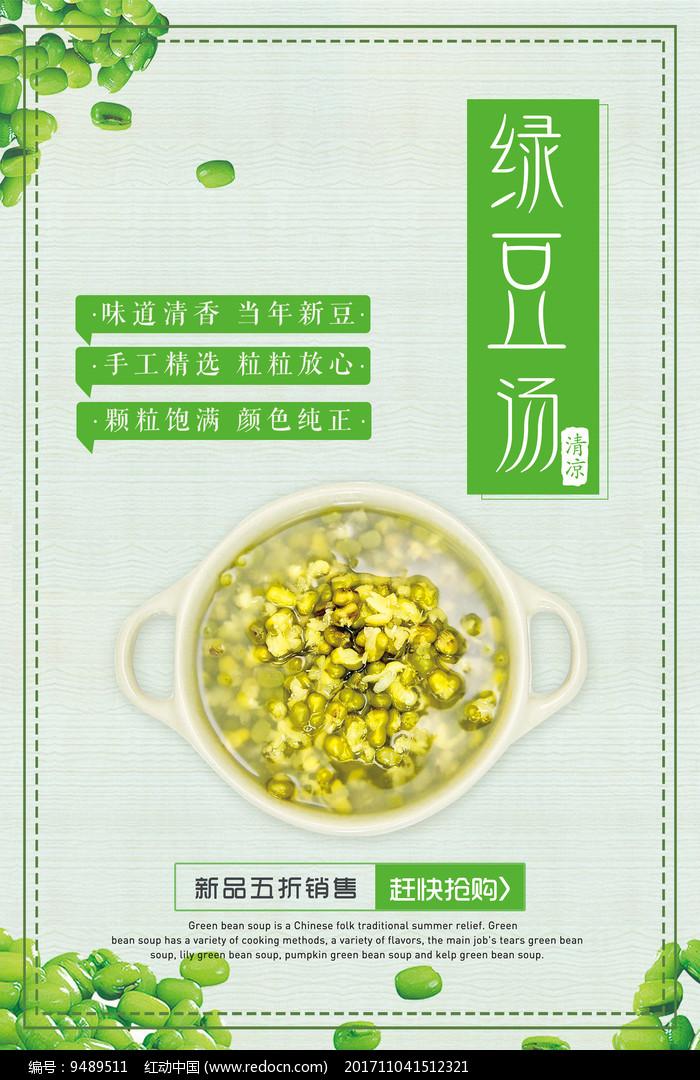 绿豆汤促销海报图片