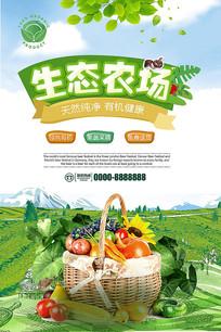 生态农场海报