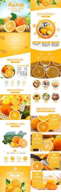 淘宝天猫南橙子详情页
