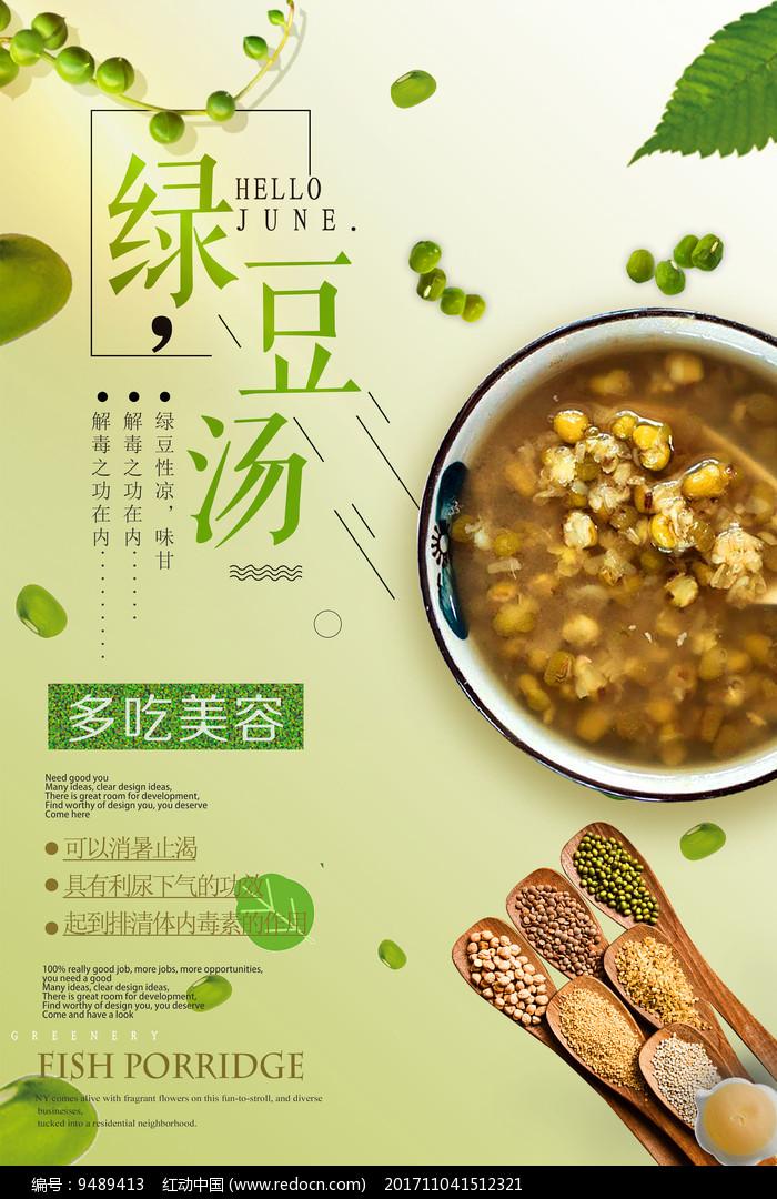 夏季绿豆汤宣传海报图片