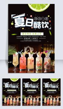 夏日冰爽饮品海报