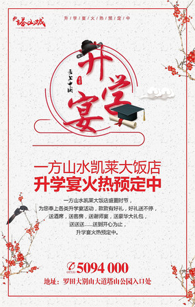 中国风升学宴宣传海报