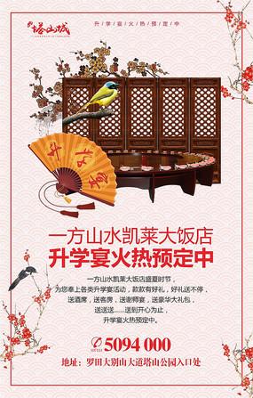 中式升学宴宣传海报设计