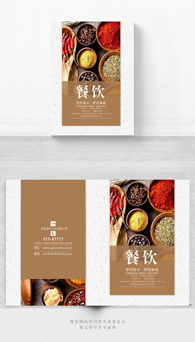 创意美食宣传册封面设计