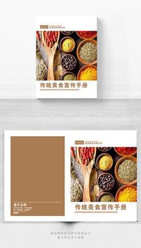 传统美食宣传手册封面设计