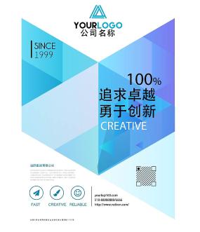 大气商务科技公司企业宣传海报