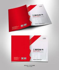 红色工程投标书封面设计