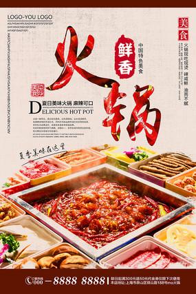 火锅美食促销海报