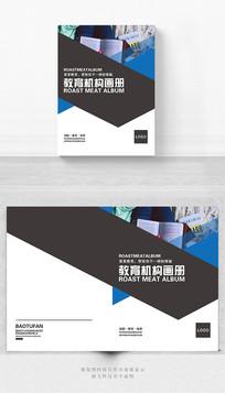 简约教育机构画册封面设计
