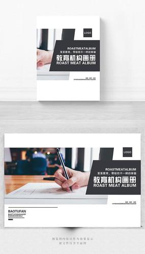 简约教育机构宣传手册封面设计