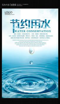 简约节约用水公益海报