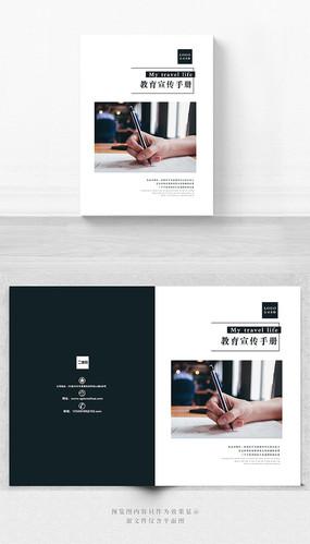 简约机构宣传手册封面设计